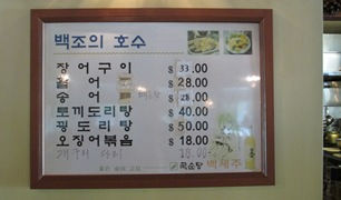 Menu at Golden Swan Motel - Eel, trout, rabbit, pheasant, squid, frog's legs August 2014_reduced image